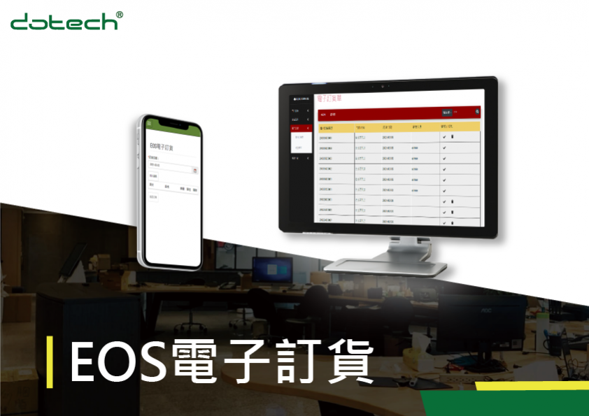 EOS電子訂貨系統介紹_工作區域 1-01